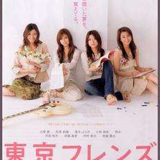 도쿄 프렌즈 The Movie
